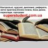 Економічні, точні дисципліни: дипломні, курсові, звіти практики, контрольні, реферати