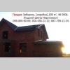 Продається будинок в Заборолі.