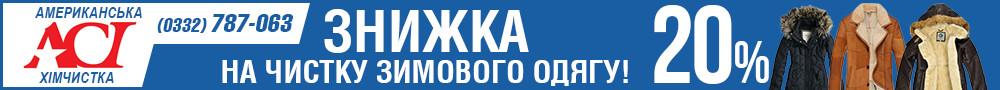 Американська хімчистка у Луцьку, ціни та приймальні пункти