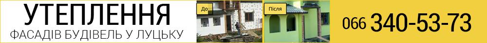 Утеплення фасадів у Луцьку, ціна утеплення будинку, утеплення стін