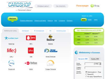 електронний обмінник cardshop.com.ua