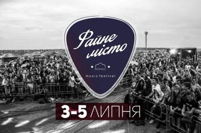 Сьогодні закінчується музичний фестиваль «Файне місто»